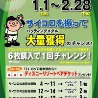 event(サイコロ)-big