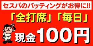 バッティング100円毎日サービス中! 月間イベント開催中イメージ
