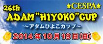 26th-hiyoko-banner210