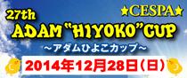 27th-hiyokocup-banner210