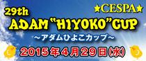 hiyoko201504-banner210