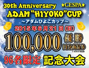 アダムひよこカップ「第30回記念大会」結果発表!イメージ