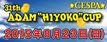 アダムひよこカップ「第31回記念大会」!イメージ