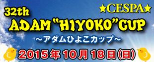 第32回アダムひよこカップ開催決定! 10月18日開催イメージ