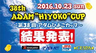 第38回アダムひよこカップ結果発表! 2016.10.23開催イメージ