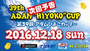 第39回アダムひよこカップ開催決定! 2016.12.18開催!イメージ