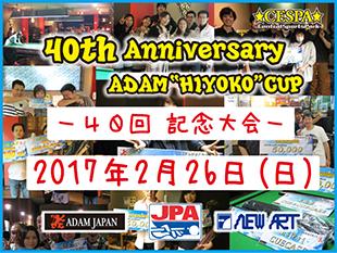 第40回アダムひよこカップ開催決定! 2017.2.26開催!イメージ