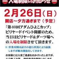 2017-2-ひよこ-入場制限アウ・