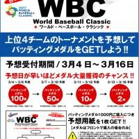 WBC2017