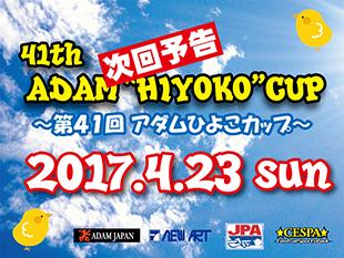 第41回アダムひよこカップ開催決定! 2017.4.23開催!イメージ