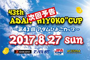 第43回アダムひよこカップ開催決定! 2017.8.27SUNイメージ
