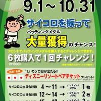201709-10saikoro