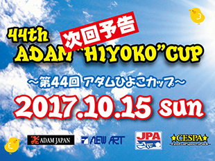 第44回アダムひよこカップ開催決定! 2017.10.15SUNイメージ