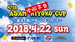 【次回予告】第47回アダムひよこカップ開催日時決定!イメージ