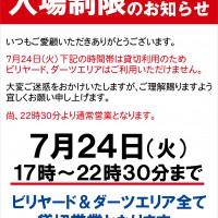 20180724火曜日-商工会-入場制限