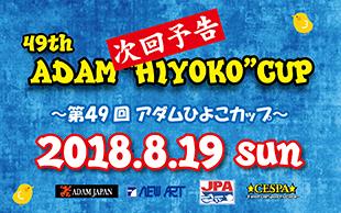 【次回予告】第49回アダムひよこカップ♪2018.08.19 SUNイメージ