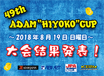 49th-hiyoko-result210