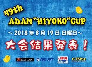 【結果発表】第49回アダムひよこカップ♪2018.08.19 SUNイメージ