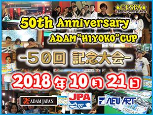 【次回予告】第50回アダムひよこカップ記念大会♪イメージ