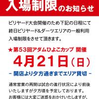 2019-4-21-ひよこ貸切