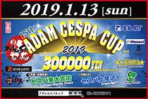 セスパカップ2019-210
