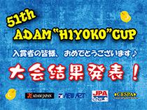 51th-hiyoko-kekka210