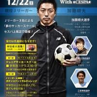 football-cespa12-22-