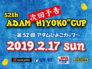 第52回アダムひよこカップ開催決定! 2019.2.17 SUNイメージ