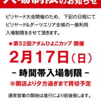 hiyoko-stop2019-02
