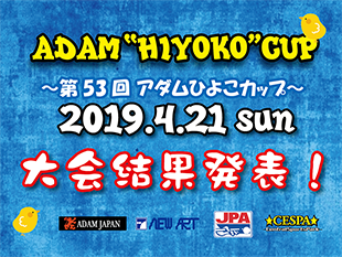 第53回アダムひよこカップ結果発表! 2019.4.21 SUNイメージ
