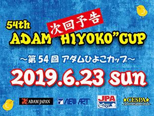 第54回アダムひよこカップ開催決定! 2019.6.23 SUNイメージ