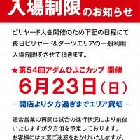 54th-ひよこ貸切2019-06