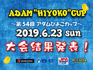 第54回アダムひよこカップ結果発表! 2019.6.23 SUNイメージ