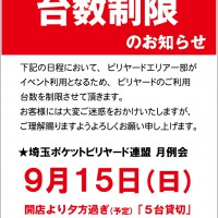 2019-09-15-SPA貸切