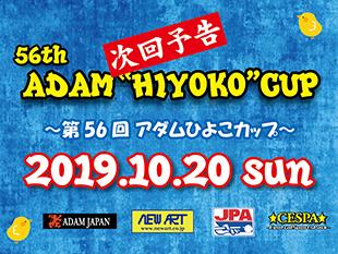 第56回アダムひよこカップ開催決定! 2019.10.20 SUNイメージ