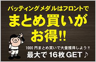 バッティング!月間イベント「毎日」開催中!!イメージ