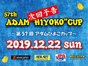 第57回アダムひよこカップ日時決定! 2019.12.22 SUNイメージ