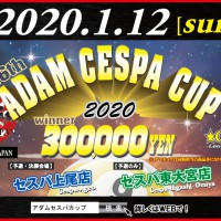 cespacup2020-banner