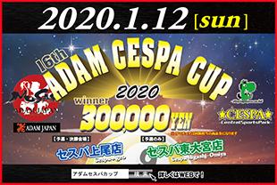 アダムセスパカップ2020 -特設ページ-  2020.1.12 SUNイメージ