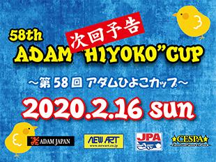 第58回アダムひよこカップ開催決定! 2020.2.16 SUNイメージ