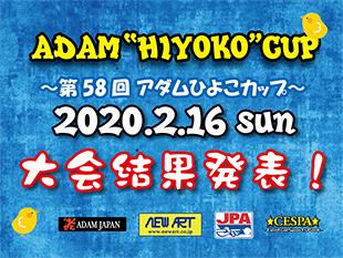 第58回アダムひよこカップ大会結果! 2020.2.16 SUNイメージ