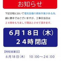 2020-06営業時間短縮(24時閉店)