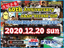 60th-hiyoko210
