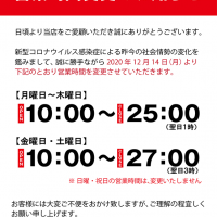 営業時間変更_短縮