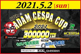アダムセスパカップ2021 -特設ページ-  2021.5.2 SUNイメージ