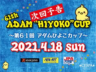 第61回アダムひよこカップ 2021.04.18 SUNイメージ