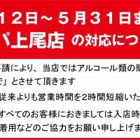 まん防-2021-5-12