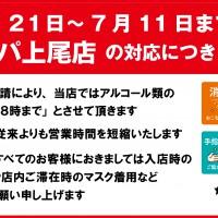 まん防-2021-6-20