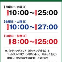 営業時間2021-10-01-A4